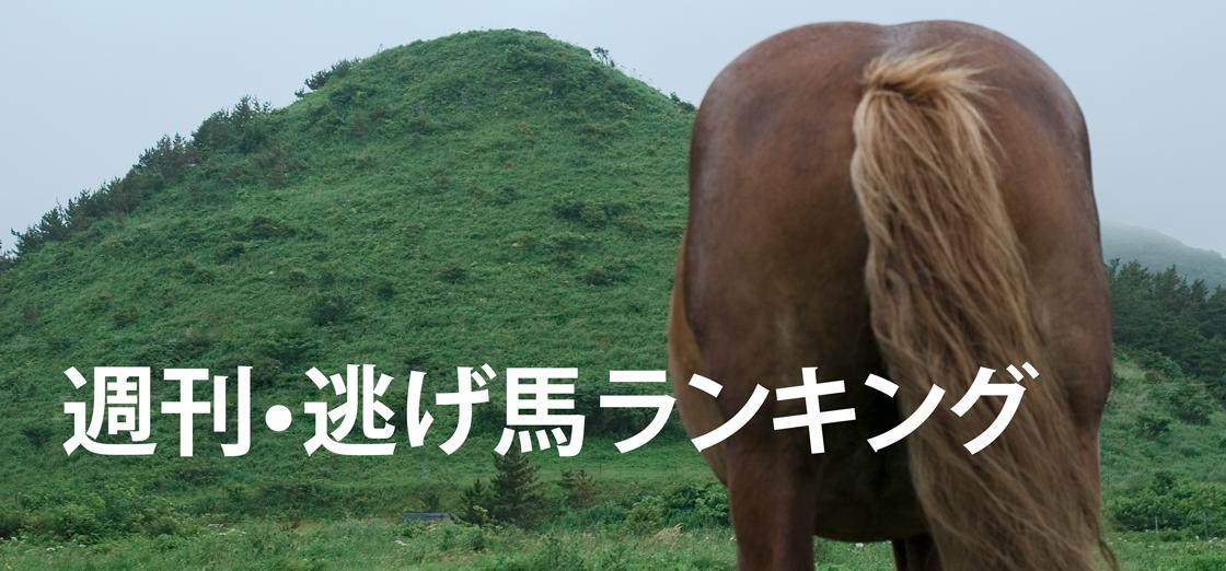週刊・逃げ馬ランキング